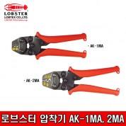 LOBSTER 로브스터 압착기 AK-1MA, AK-2MA 로브스타 로보스터