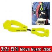 장갑클립,크립 장갑집게 Glove Guard Clips 장갑간편소지 분실염려없음 작업장필수아이템