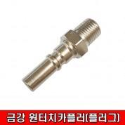 금강 원터치 카플러 (플러그) AM-12