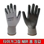 타이거그립 NBR 니트릴폼장갑