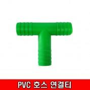 PVC호스연결티 에어컨호스연결T