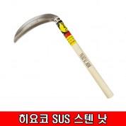 히요코 SUS 스텐낫