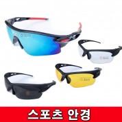 스포츠안경 블루미러,노랑,검정,투명안경 스포츠 안경 야외안경 실외 햇빛차단