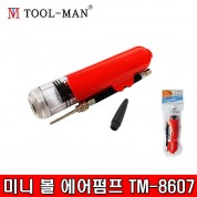 미니 볼에어펌프 TM-8607 핸드펌프 튜브,공,볼,축구공,농구공