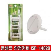 콘센트 안전커버 ISP-14020 1세트(6개입)