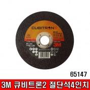 3M 큐비트론2 절단석4인치 65147 큐비트론ll™ 4인치절단석 15.88(내경) 컷팅석