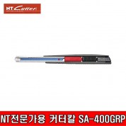 NT 커터칼 SA-400GRP 일본 전문가용커터칼