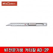 NT 커터칼 AD-2P 전문가용 커터칼