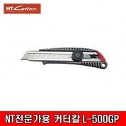 NT 커터칼 L-500GP 커터칼18mm