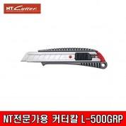 NT 커터칼 L-500GRP 커터칼18mm