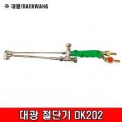 대광 절단기 DK-202
