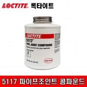 LOCTITE 록타이트 파이프밀봉제 파이프조인트 콤파운드 5117 (구51D) 473ml