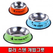 컬러스텐 개밥그릇 중,대,특대  스텐개밥그릇