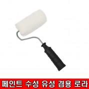 페인트 로라 수성 유성 겸용 4,6,8인치