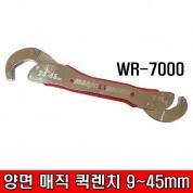 매직 양면 퀵렌치 9-45mm 국산 매직렌치 만능렌치 WR-7000랜치