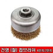 건영 국산 컵브러쉬 4인치,7인치 (철)