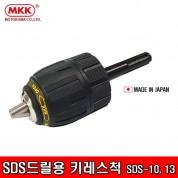 MKK SDS드릴용 키레스척 SDS-10 ,SDS-13