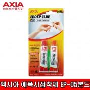 AXIA 엑시아 에폭시접착제 EP-05