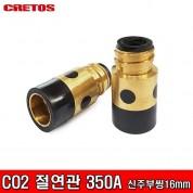 CRETOS 크레토스 CO2 절연관 16mm 신주부싱 350A