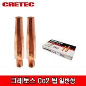 CRETOS 크레토스 Co2 팁  일반형 Tip Co2팁