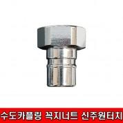 수도카플링 꼭지너트 신주 원터치