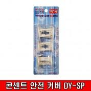 콘센트 안전커버 DY-SP
