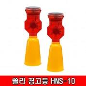 쏠라 경고등 HNS-10 바루샤 경광등 경고등 LED 칼라콘용