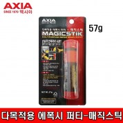 AXIA 엑시아 다목적용 에폭시 퍼티 수지접착제 매직스틱 57g
