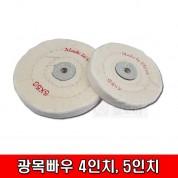광목빠우 4인치,5인치/그라인더용 금속광택 천빠우