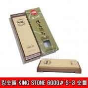 킹숫돌 KING STONE 6000# S-3 숫틀 6000방 숫틀포함