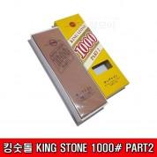 킹숫돌 KING STONE 1000# PATR2 1000방 숫돌