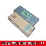 킹숫돌 KING STONE 3000# F-1X SUPER DELUXE 3000#