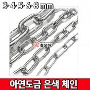 아연도금 은색 체인/쇠사슬 3, 4, 5, 6, 8mm 안전체인 경계 시설 차단줄 주차금지