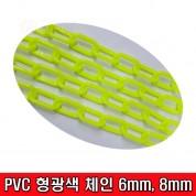 PVC 형광색 체인 6mm, 8mm