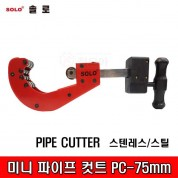 SOLO PIPE CUTTER 미니 파이프컷트 PC-75mm