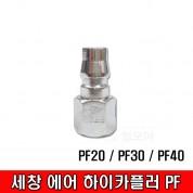 세창 에어 하이카플러 PF20 / PF30 / PF40