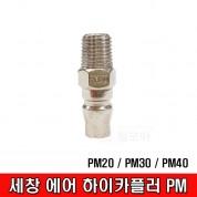 세창 에어 하이카플러 PM20 / PM30 / PM40