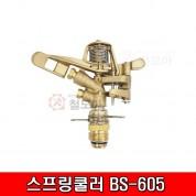 BEHCO 베코 스프링쿨러 BS-605 신주 20A / 황동헤드 스프링쿨러
