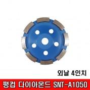 평컵 청색 다이아몬드 SNT-A1050 외날 4인치/마른날 반컵