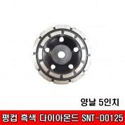 평컵 흑색 다이아몬드 SNT-D0125 양날 5인치/더블컵/마른날 반컵