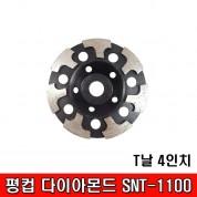 평컵 흑색 다이아몬드 SNT-1100 T날 4인치/마른날 반컵/T컵