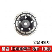 평컵 흑색 다이아몬드 SNT-1050 양날 4인치/마른날 반컵/더블컵