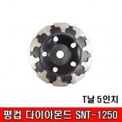 평컵 흑색 다이아몬드 SNT-1250 T날 5인치/마른날 반컵/T컵