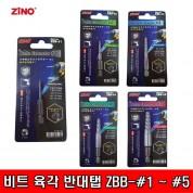 ZINO 비트 육각 반대탭 ZBB-#1~#5/육각 히다리탭