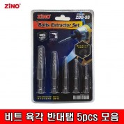 ZINO 지노  비트 육각 반대탭 5pcs 모음 ZBB-5S/육각 히다리탭 히다리