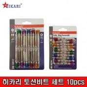 HIKARI 히카리 토션비트세트 10pcs/십자PH2/마그네틱 컬러링/자석비트/드릴비트/드라이버 비트