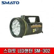 SMATO 스마토 LED랜턴 SM-302 후레쉬 LED LANTERN