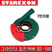 STAREXON 스타렉슨 그라인더 집진커버 SD-180 연마용 흡진 커버