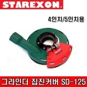STAREXON 스타렉슨 그라인더 집진커버 SD-125 연마용 흡진 커버