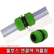 물호스 연결잭 녹색 카플링 녹색 호스연결잭 연결구